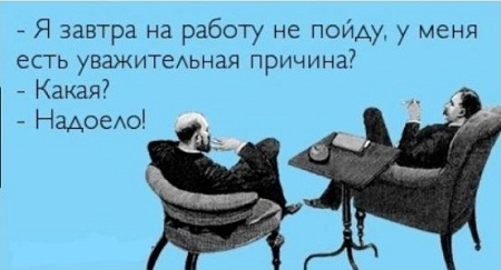 смешные анекдоты с картинками и надписями