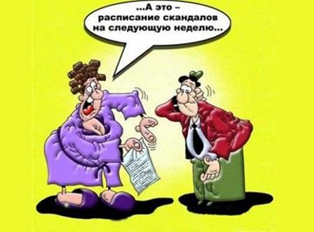 Анекдоты про мужа и жену с картинками