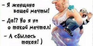 смешные анекдоты про женщин