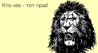 улетный анекдот про льва