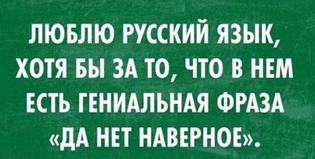 анекдот про русский язык