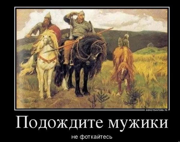 Анекдот Про Трех Богатырей