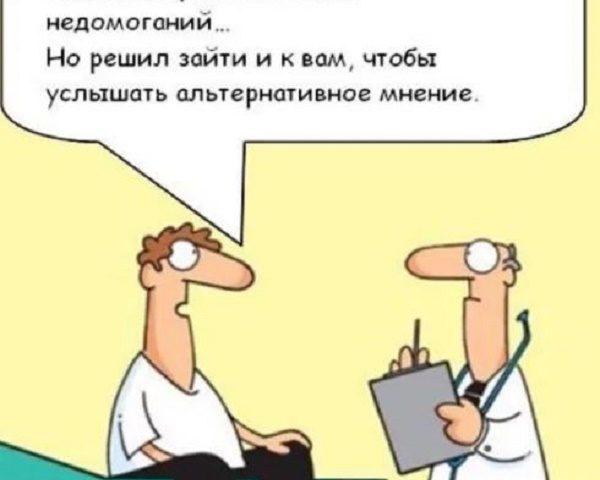 веселый анекдот про врача