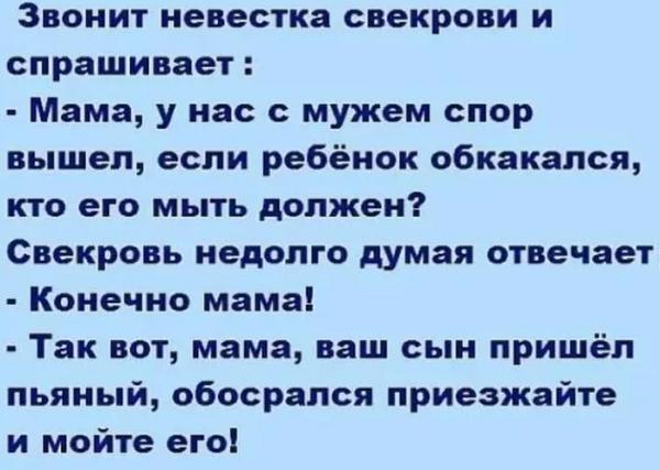 Анекдот Про Обосрался