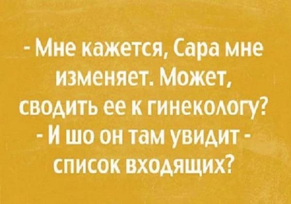 анекдот из россии со смыслом