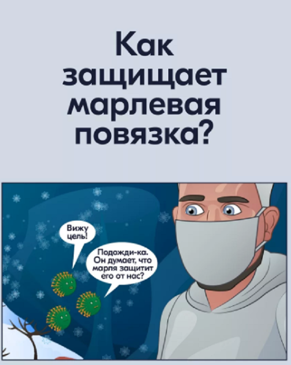 угарная шутка про коронавирус асм