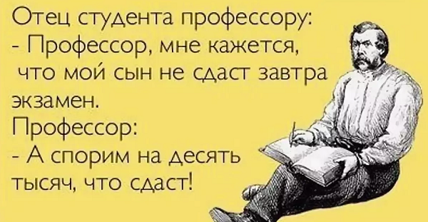 анекдот про студента АА асм